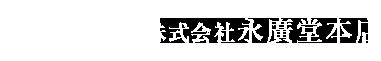 株式会社永廣堂本店