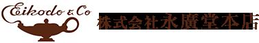 香料、化粧品材料から食品添加物まで対応の香りの専門メーカー・株式会社永廣堂本店