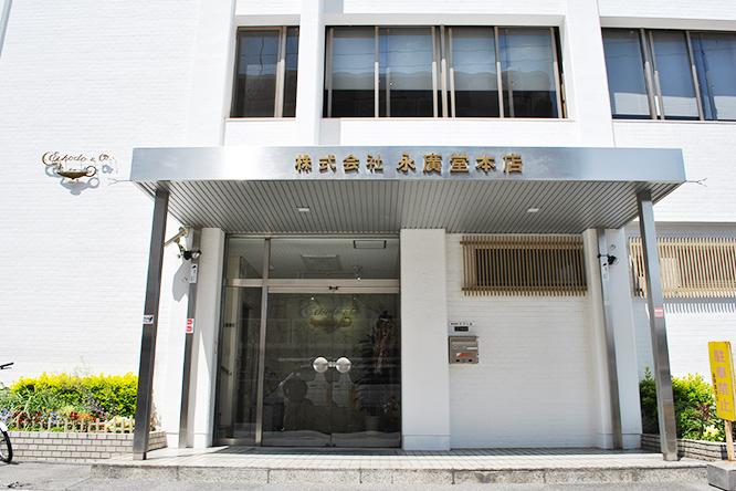 株式会社 永廣堂本店