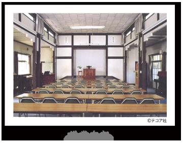講堂内部の写真