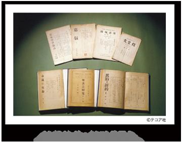 所蔵雑誌・創刊号7点