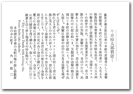 内村鑑三による追悼文